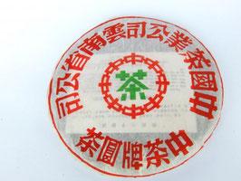 雲南七子餅茶 中茶牌 2005年 生茶