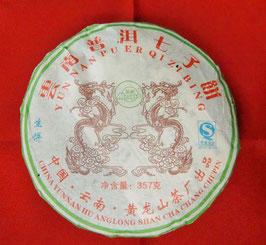 雲南普洱七子餅  2007年6月  生茶