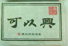 易武喬木  2006年 プーアル磚茶 生茶