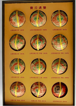 1986年~2003年雲南鳳凰沱茶 12個セット  生茶