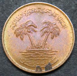 Oman 10 Baisa 1975 FAO