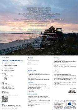 【DVD】ご吠えめ「豊の午後~萩原伸次戯曲選~」