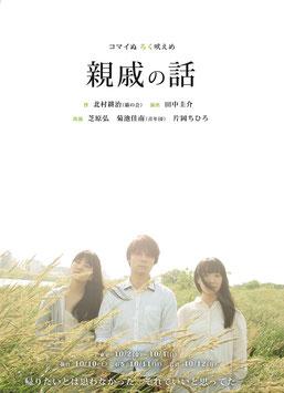 【DVD】ろく吠えめ「親戚の話」東京公演