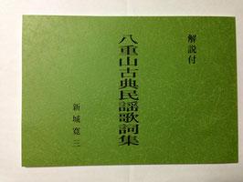 八重山古典民謡歌詞集(解説付)