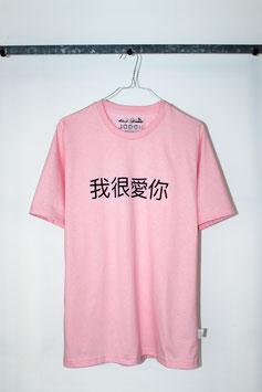 "hdgdl t-shirt ""ich liebe dich sehr"", unisex, rosa"