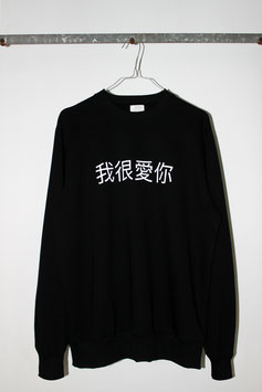 """hdgdl sweatshirt """"ich liebe dich sehr"""", unisex, schwarz"""