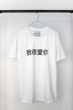 """hdgdl t-shirt """"ich liebe dich sehr"""", unisex, weiß"""