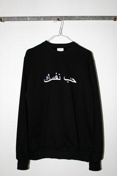 """hdgdl sweatshirt """"liebe dich selbst"""", unisex, schwarz"""