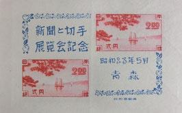 青森新聞と切手展記念