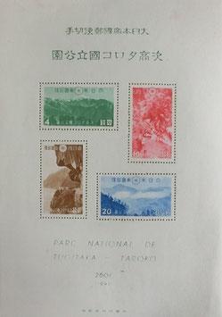 次高タロコ国立公園切手