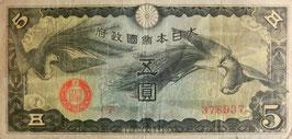日華事変軍票 戊号5円