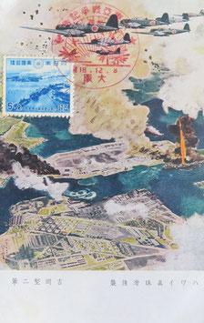 ハワイ真珠湾強襲
