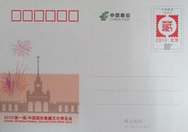 中国国際集蔵文化博覧会