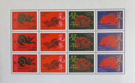 年賀切手 ガンビア共和国