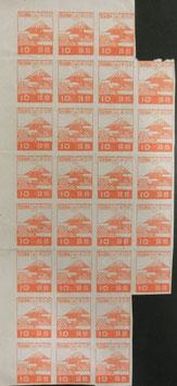 第3次昭和切手 富士と桜