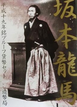 坂本龍馬平成19年プルーフ貨幣セット