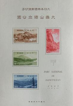 大雪山国立公園切手枠付き