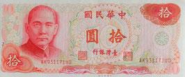中華民国 拾円