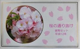 桜の通り抜け貨幣セット平成12年