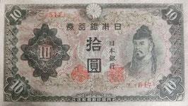 3次10円 美品