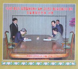 北朝鮮 日朝首脳会談