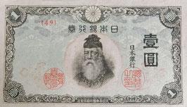 中央武内1円  後期 美品