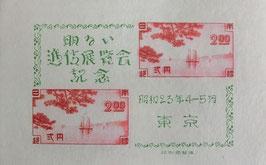 東京明るい逓信展記念
