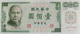 中華民国 壱百圓