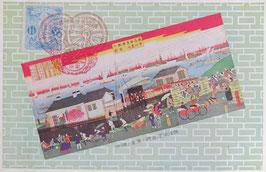 鐵道開通記念