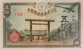 靖国50銭   昭和17年 未使用