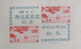 福島明るい逓信展記念