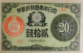 大正小額紙幣20銭  大正7年