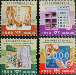 香港中華総商会100年