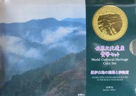 世界文化遺産貨幣セット平成17年