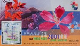 香港2001切手展小型シート