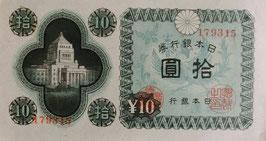 日本銀行券A号10円(議事堂)