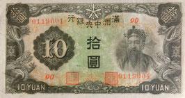 満州中央銀行拾圓  丙号券10円