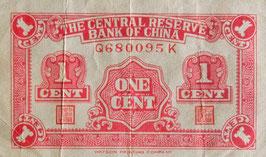 中央儲備銀行 壱分
