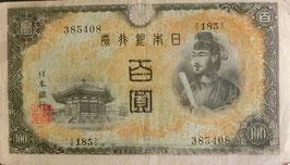 不換紙幣100円  (2次100円)