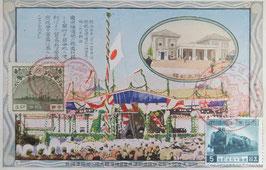 明治天皇陛下京都間鐵道開通式