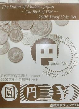 近代日本の夜明け円の誕生2006プルーフ貨幣セット