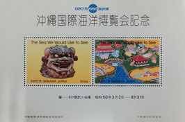 沖縄国際海洋博覧会