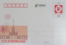 中国郵政・中国国除集蔵文化博覧会