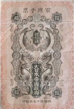 日露戦争軍票 銀10銭