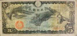 戊号5円(日華事変軍票)