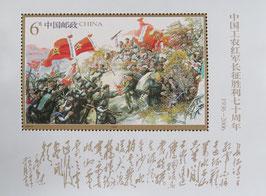 中国工農紅軍長征勝利70周年