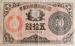 大正少額紙幣50銭 大正11年