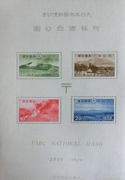 阿蘇国立公園切手枠付き