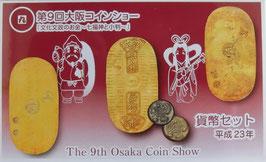 大阪コインショー平成23年