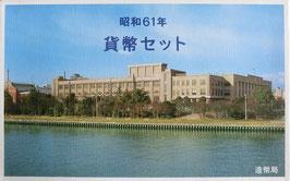 昭和61年(西暦1986年)